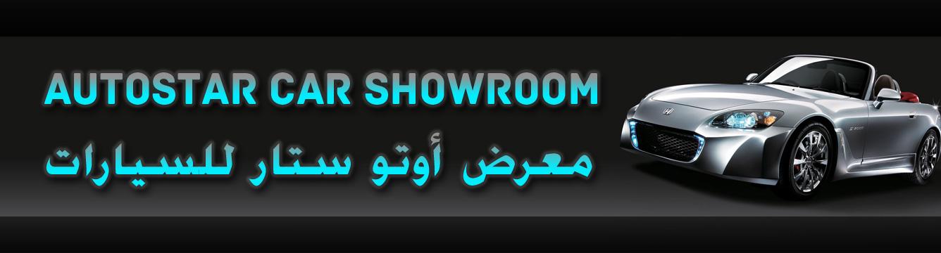 Autostar CarShowroom