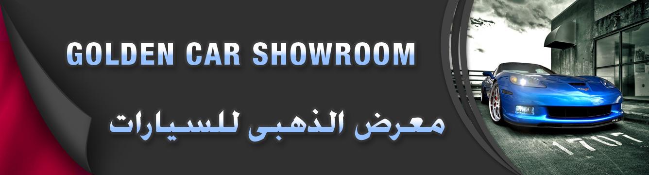 Golden Car Showroom