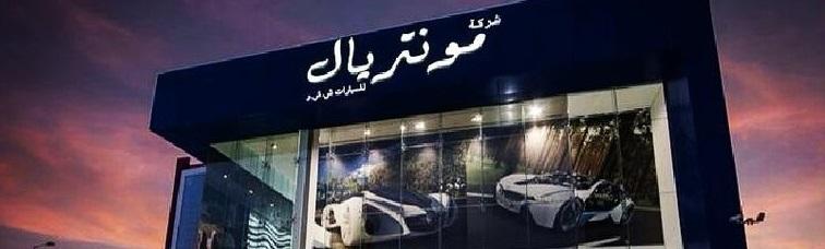 Montreal Motors - Bahrain