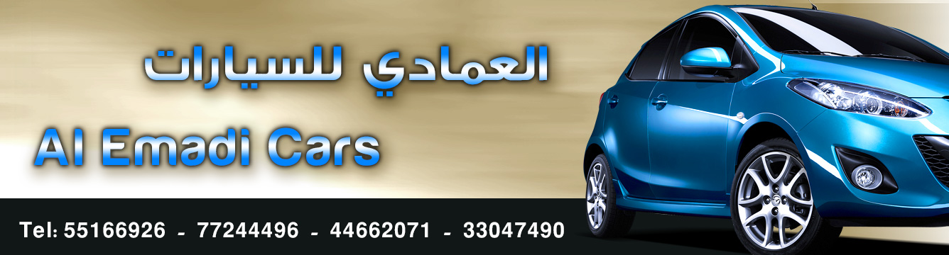 Al Emadi Cars