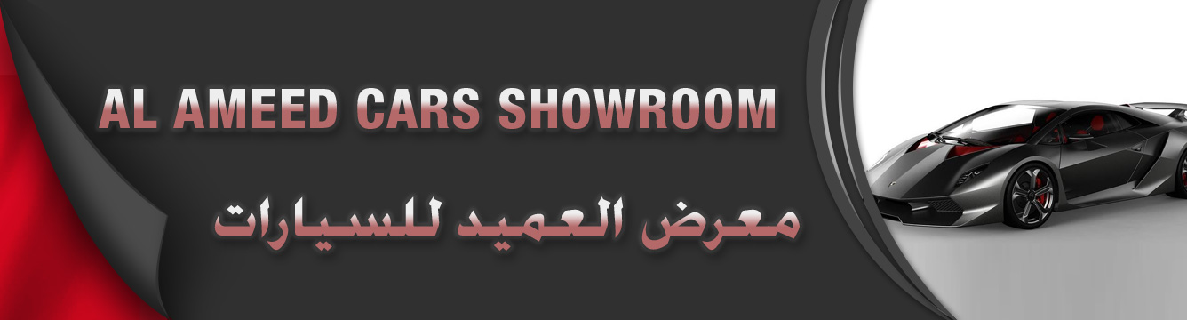 Al Ameed Cars Showroom (BH)