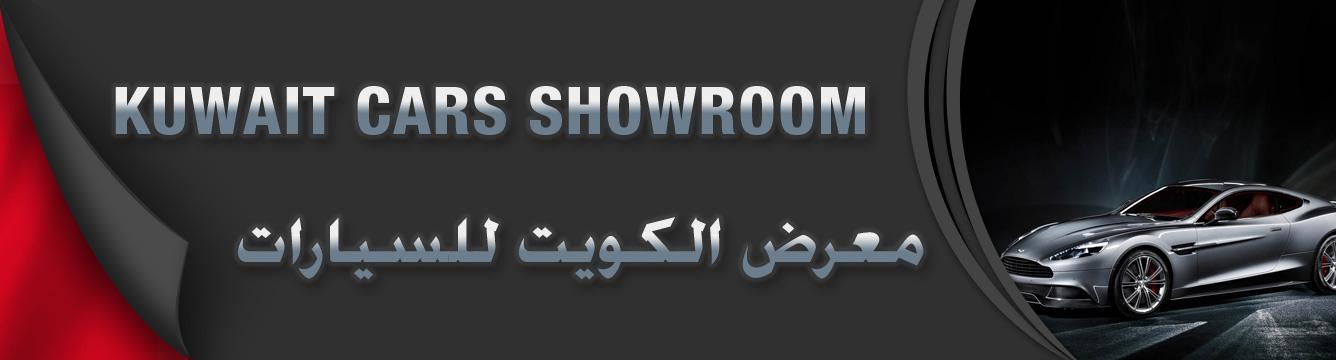 Kuwait Cars Showroom (BH)