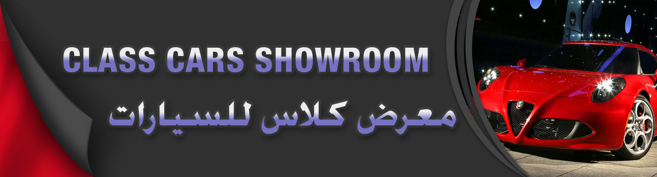 Class Cars Showroom (BH)