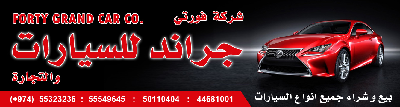 Fourty Grand cars & Trading Co