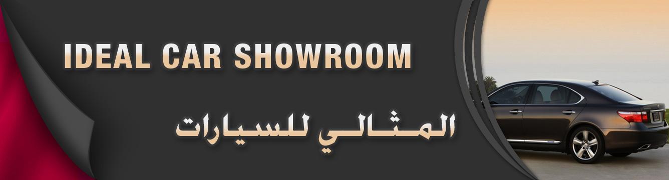 Ideal Car Showroom